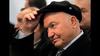 Смотреть видео В гостях Юрий Лужков. Мэр Москвы 1992-2010 г.г. онлайн