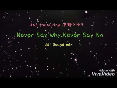 Never Say Why, Never Say No /566featuring中野さゆり