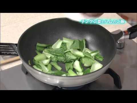 チンゲン 菜 ハム