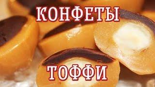 Рецепт конфет Тоффи — Конфеты ручной работы — Вкусные рецепты