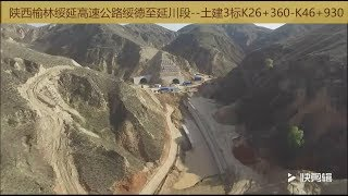Yanchuan to Suide Expressway Aerial航拍绥延高速公路施工