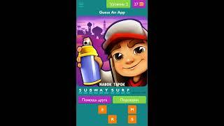 Угадай приложение (App Quiz) - ответы на все уровни