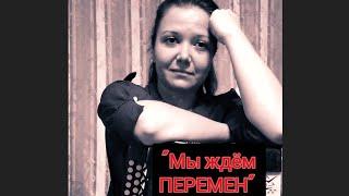 """гр. КИНО - """"ПЕРЕМЕН"""" на гармони (cover)"""