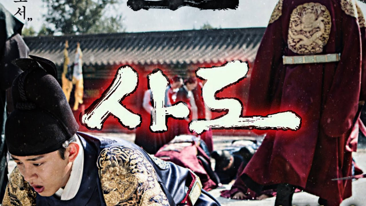 Download The Throne (사도) - The Culture of Korea   Tribute Video