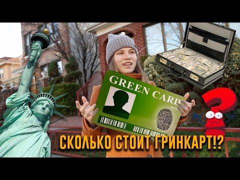 ЛОТЕРЕЯ ГРИН КАРТ 2017 / СТОИМОСТЬ И ПРАВДА О ГРИН КАРД / ВИЗА В США