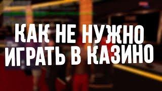 КАК НЕ НУЖНО ИГРАТЬ В КАЗИНО! КАЗИНО НА DIAMOND ROLEPLAY CRYSTAL!