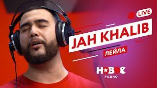Jah Khalib - Лейла (live  Новое Радио)