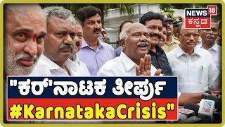 Brief Report: Supreme Court Hearing On Karnataka Crisis | July 12, 2019