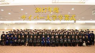 サイバー大学 2017年度卒業式