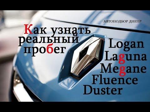 Как узнать реальный пробег Рено/ Renault Меган, Логан, Дастер. Авто Подбор Днепр.
