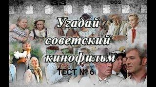 ТЕСТ 6. Угадай советский фильм по нескольким фразам