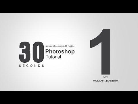 دروس تعلم  الفوتوشوب في 30 ثانية Adobe photoshop cc 2014
