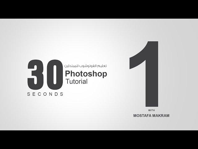 دروس تعلمالفوتوشوب في 30 ثانية Adobe photoshop cc 2014