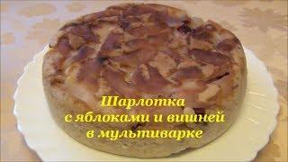 ШАРЛОТКА с яблоками и вишней  в МУЛЬТИВАРКЕ