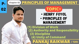 BST CH 2 Principles of Management (Part 2),  HENRY FAYOL  PRINCIPLES OF MANAGEMENT