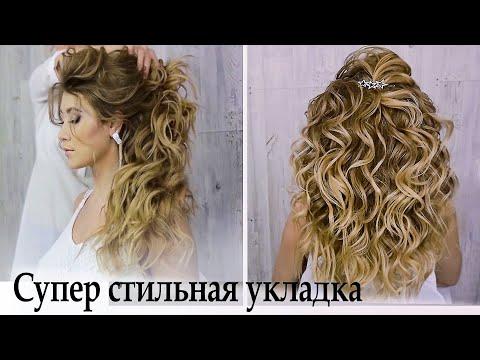 Локоны на длинные волосы урок№87