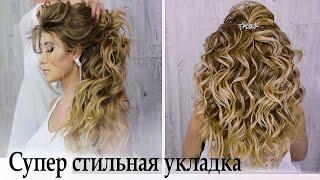 Локоны на длинные волосы Супер стильная укладка урок 87