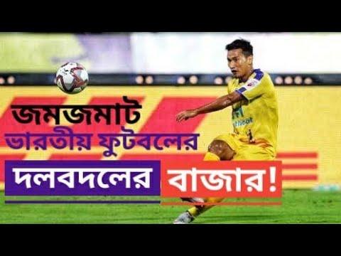 জমজমাট Indian Football-এর দলবদলের বাজার! | Transfer News