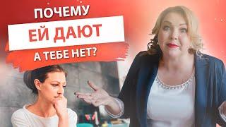 Почему одним женщинам мужчины дают любовь подарки а другим нет Елена Сюрр 18