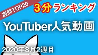 【YouTuberランキング】2020年8月2週目 再生回数 Top50週間ランキング [2020/8/8 集計] 【視聴回数】