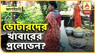 Allegation of luring voters by Khichuri against TMC at Jalpaiguri | ABP Ananda