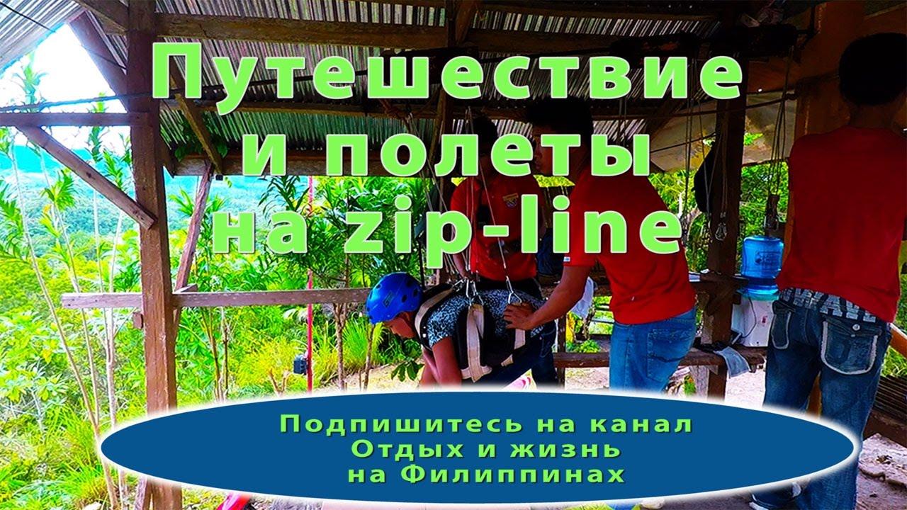☀☀Путешествие и полеты на zip-line | Отдых и жизнь на Филиппинах