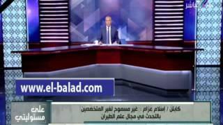 صدى البلد | «مصر للطيران»: تحدث غير المتخصصين عن أزمة الطائرة «كارثة»