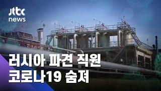러시아 파견 직원 코로나로 숨져…동료 7명도 확진 / JTBC 아침&