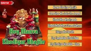 "Hey Manwa Khodiyar Bhajile | Latest ""Khodiyar Maa"" Gujarati Bhajan 