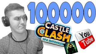 В Нашей Секте 100000 Человек, Сколько Зарабатывает КнязьТВ? Битва Замков/Castle Clash