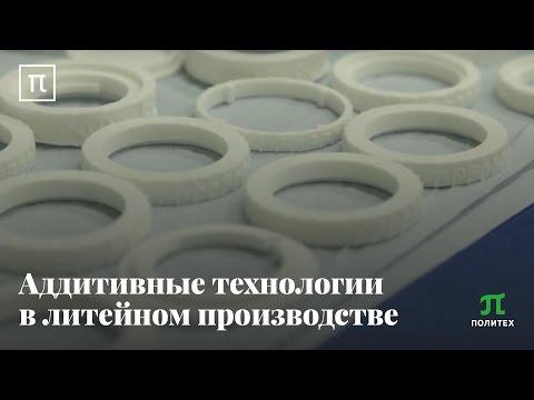 Аддитивные технологии в литейном производстве - Павел Вопиловский