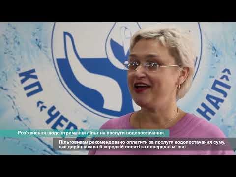 Телеканал АНТЕНА: Роз'яснення щодо отримання пільг на послуги водопостачання