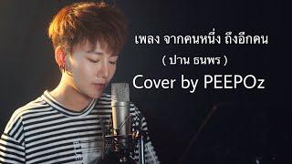 เพลง จากคนหนึ่ง ถึงอีกคน - (ปาน ธนพร) Cover By PEEPOz