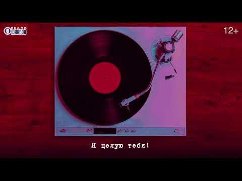 Сосо Павлиашвили - Я целую тебя I Lyric Video