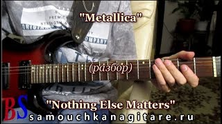 Metallica – Nothing Else Matters (кавер) Видео разбор - 1, 2, 3, 4 куплеты и припев