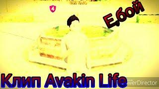 Е,бой, Время и Стекло - клип Avakin Life.