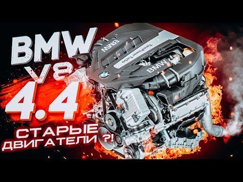 BMW V8 4.4 Старые двигатели ?!  БМВ Экономит ?!