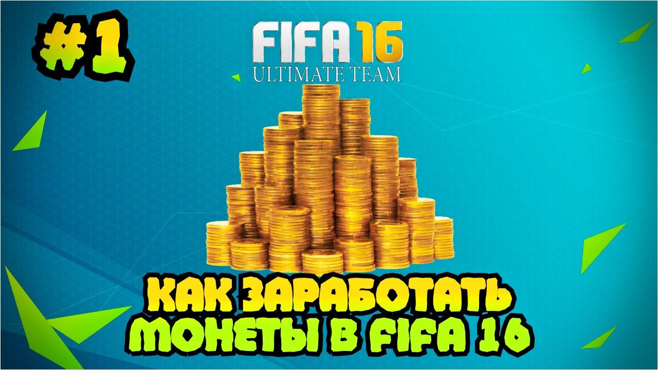 Как легко и быстро купить монеты FIFA | FIFA 14, FIFA 15, FIFA .