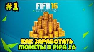 FIFA 16 ULTIMATE TEAM - КАК ЗАРАБОТАТЬ МОНЕТЫ - СПОСОБ №1(http://goo.gl/4fwWX6 - монеты на PC FIFA 14 http://goo.gl/nrcx6k - монеты на PC FIFA 15 Заказать рекламу -- http://goo.gl/4MtY5y Группа в ВК -- https://vk.co..., 2015-10-06T13:24:59.000Z)