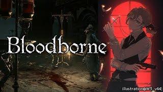 #2 匂い立つなあ・・。初見杖プレイ/ネタバレ禁止|Bloodborne【にじさんじ/叶】