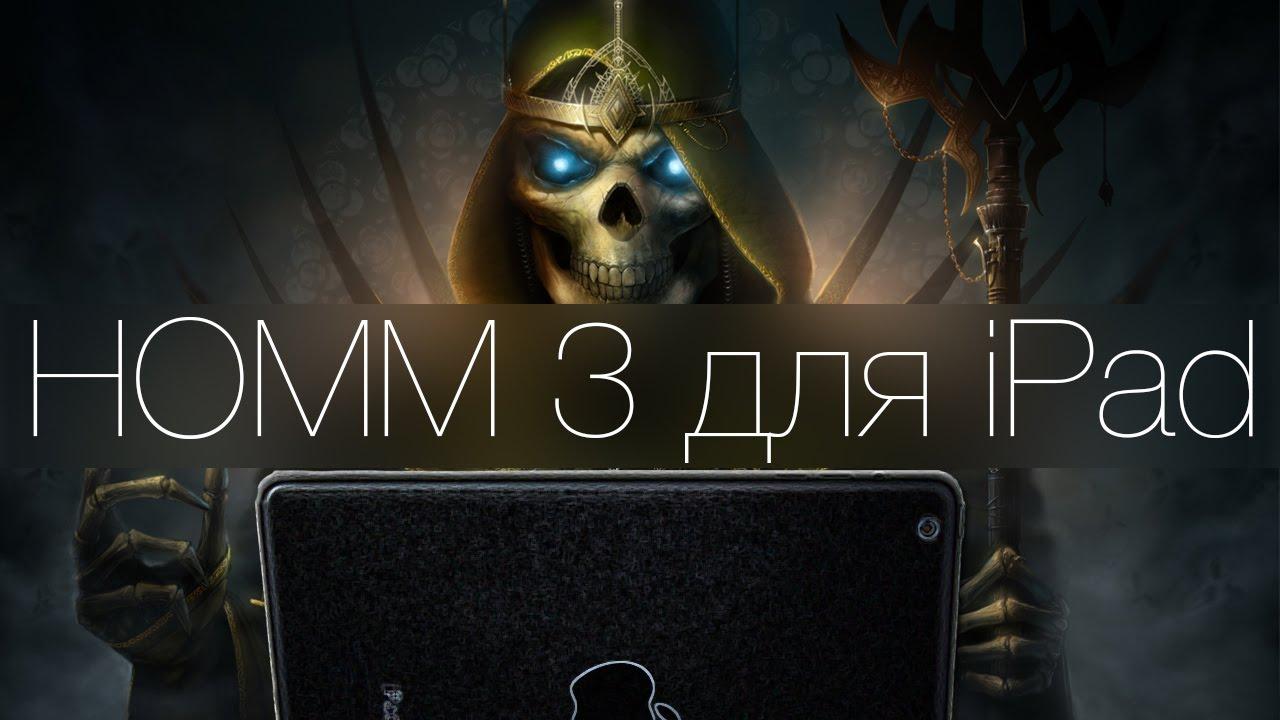 скачать герои 3 меча и магии на андроид на русском