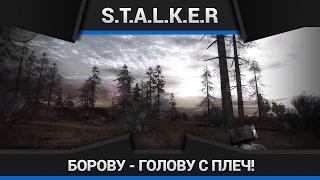 S.T.A.L.K.E.R Тень Чернобыля [Возвращение Шрама] - Прохождение №5