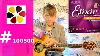 КАК ПОМЕНЯТЬ СТРУНЫ на акустической гитаре - УРОК 100500 видео(Как же заменить струны на акустической гитаре, видео урок 100500 Вконтакте http://vk.com/0guitars Струны Elixir 11 фосфорная..., 2015-10-14T15:02:39.000Z)