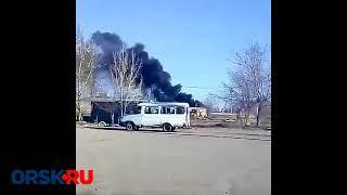 Очередной пожар на ОЗТП в Орске