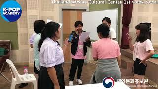 2018 K-pop Academy_주태국한국문화원 보컬 1주차_ThailandKoreanCulturalCenter-Vocal 1st week