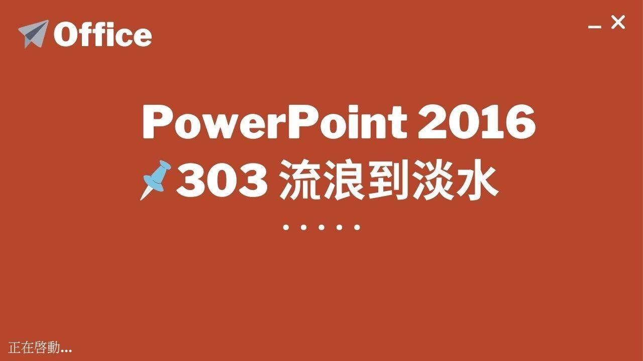 TQC PowerPoint 2016 303_流浪到淡水 - YouTube