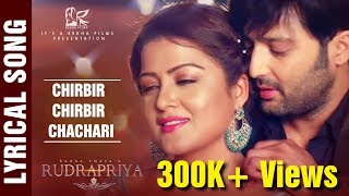 CHIRBIR CHIRBIR CHACHARI LYRICAL || RUDRAPRIYA || NEW NEPALI MOVIE || REKHA,MELINA,RAJAN RAJ,AARYAN