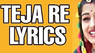 Teja Re Thare Mandariye Bole Koyaldi Lyrics | Jhir Mir Nena Neer LYRICS | Balli Mohanwadi Lyrics