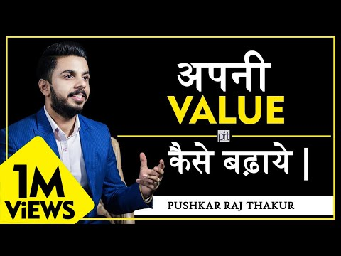 #5 | How to Increase Your Value | #1 Personality Development Course
