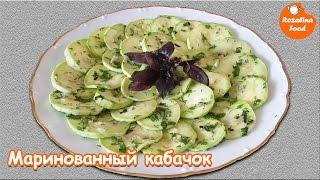 Маринованный кабачок/ закуска из кабачка за 3 минуты/ быстрая закуска